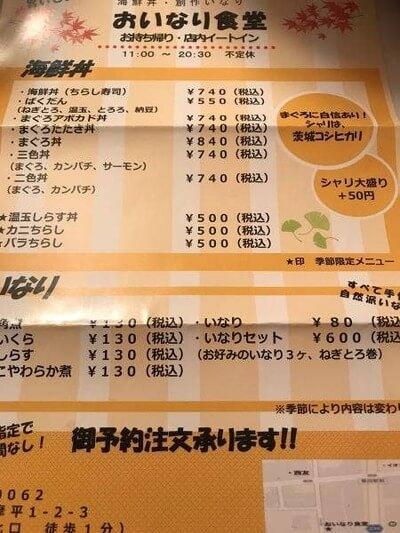 「おいなり食堂」メニュー
